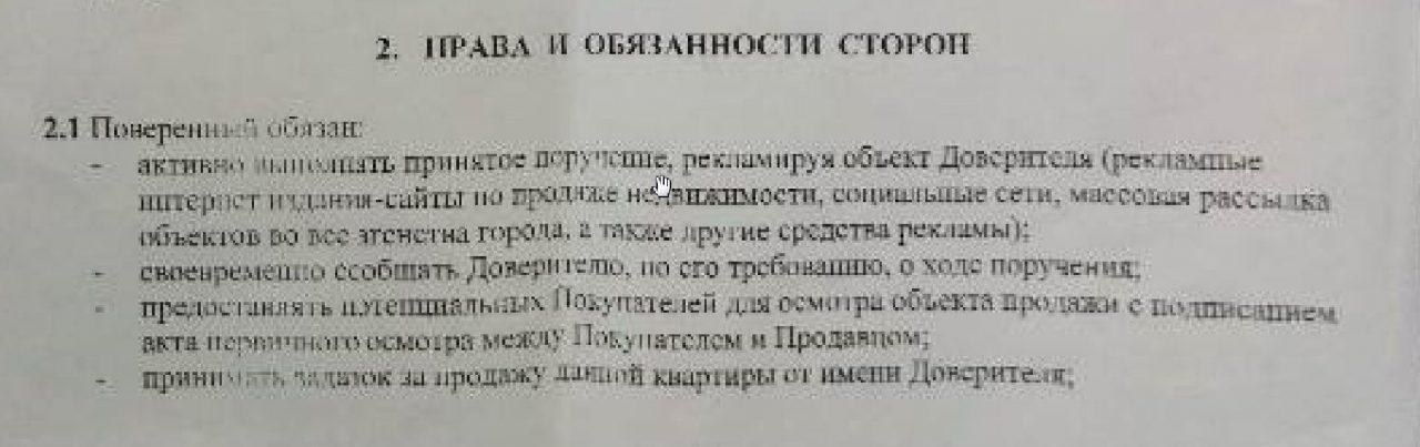 Договор поручения обязанности