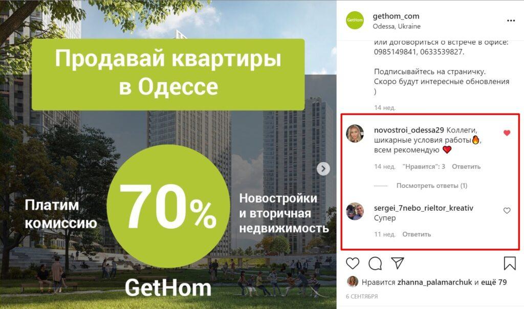 Отзыв риэлтора о работе с GetHom